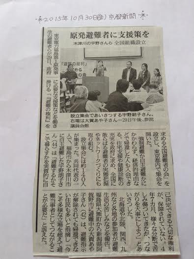 20151030京都新聞