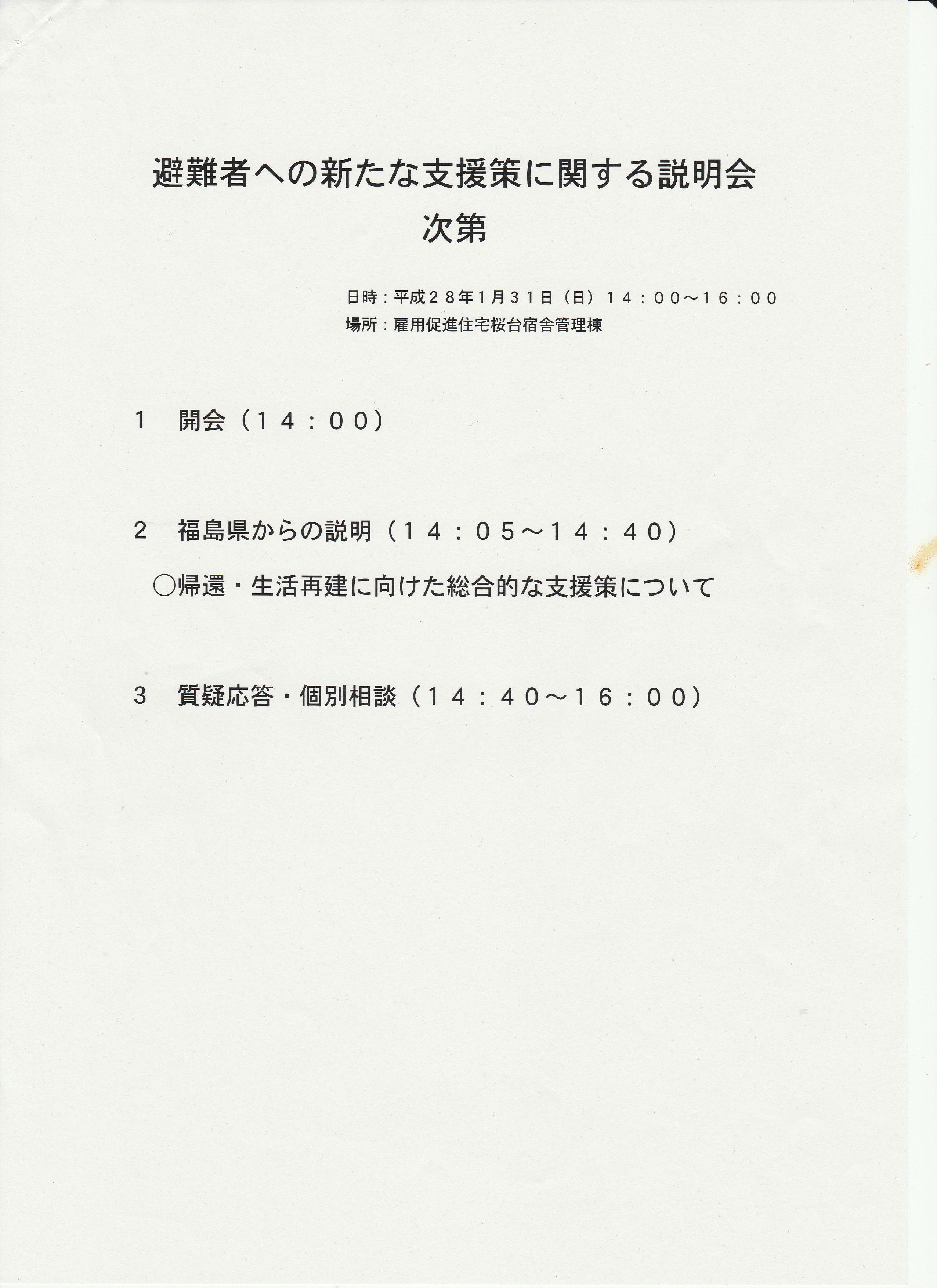 20160131福島県説明会
