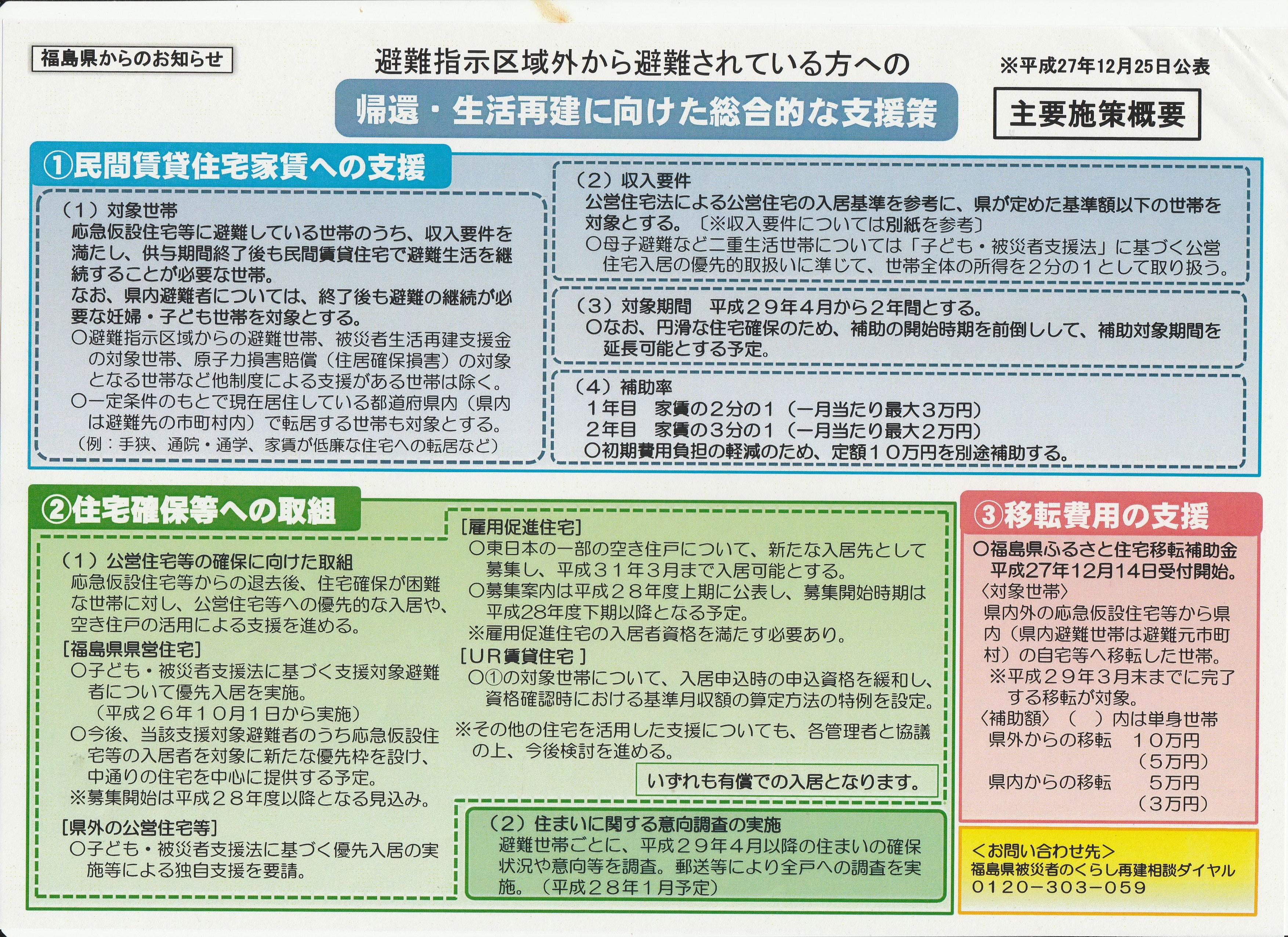 20160131福島県説明会3