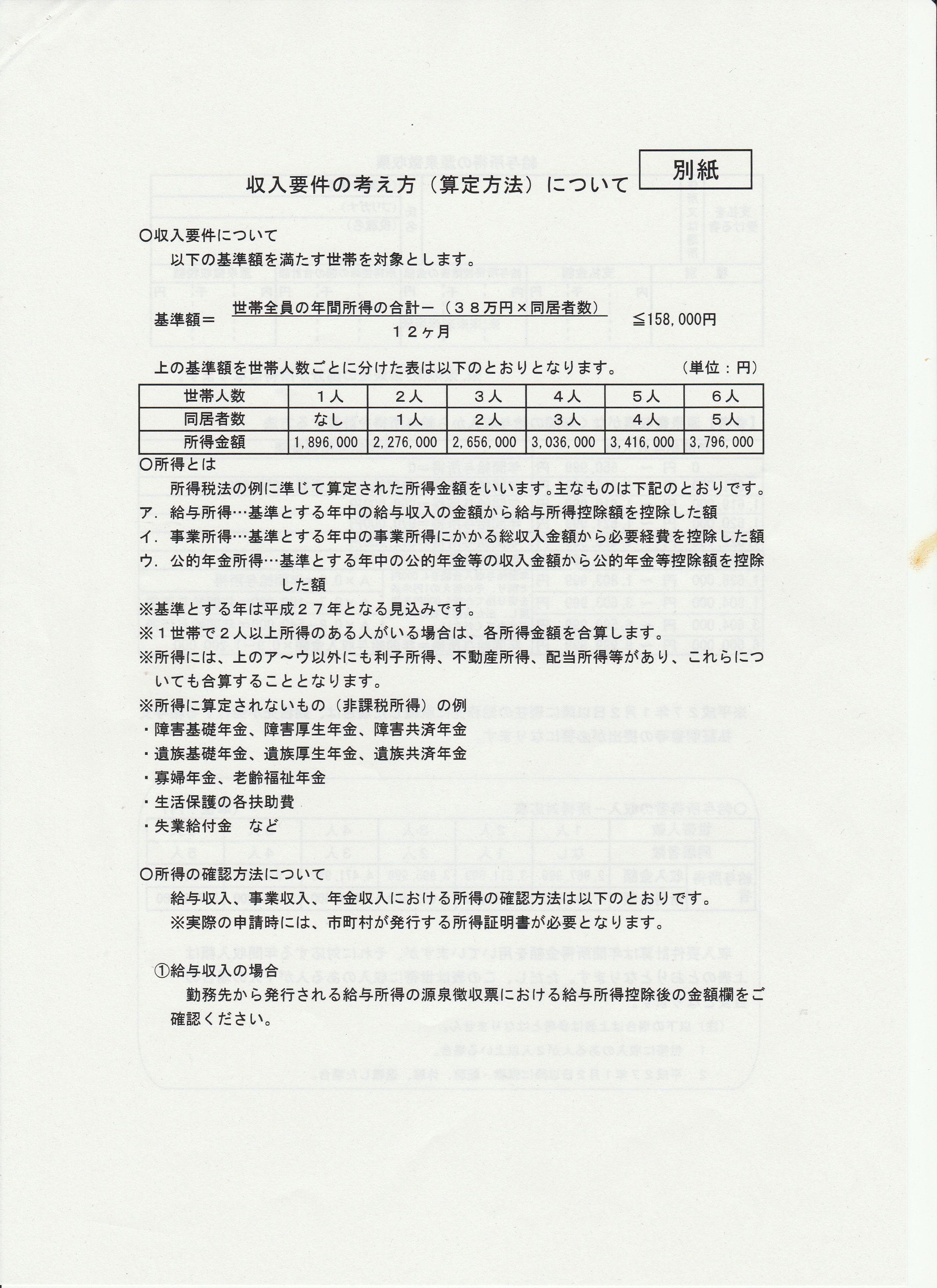 20160131福島県説明会4