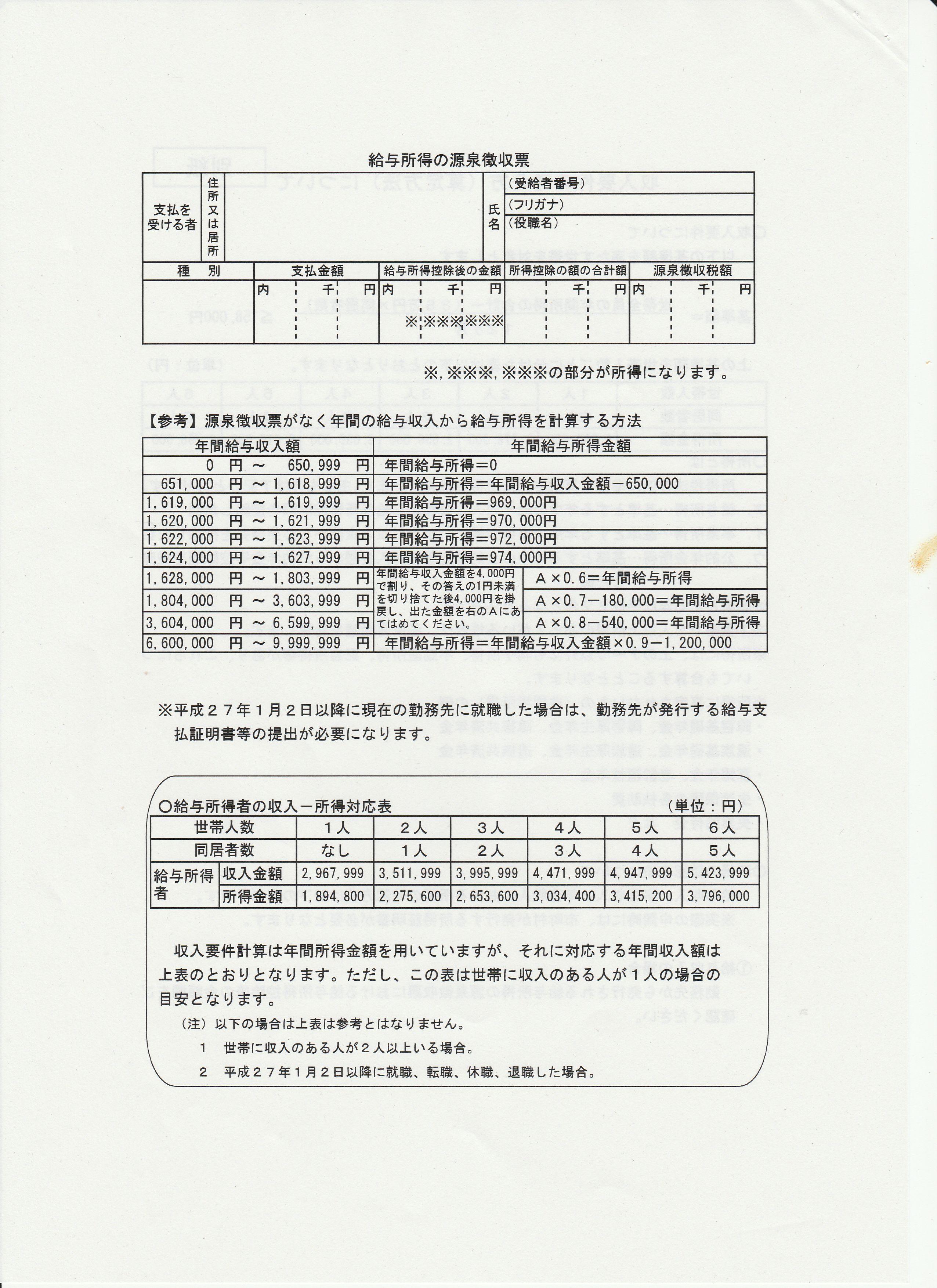 20160131福島県説明会5