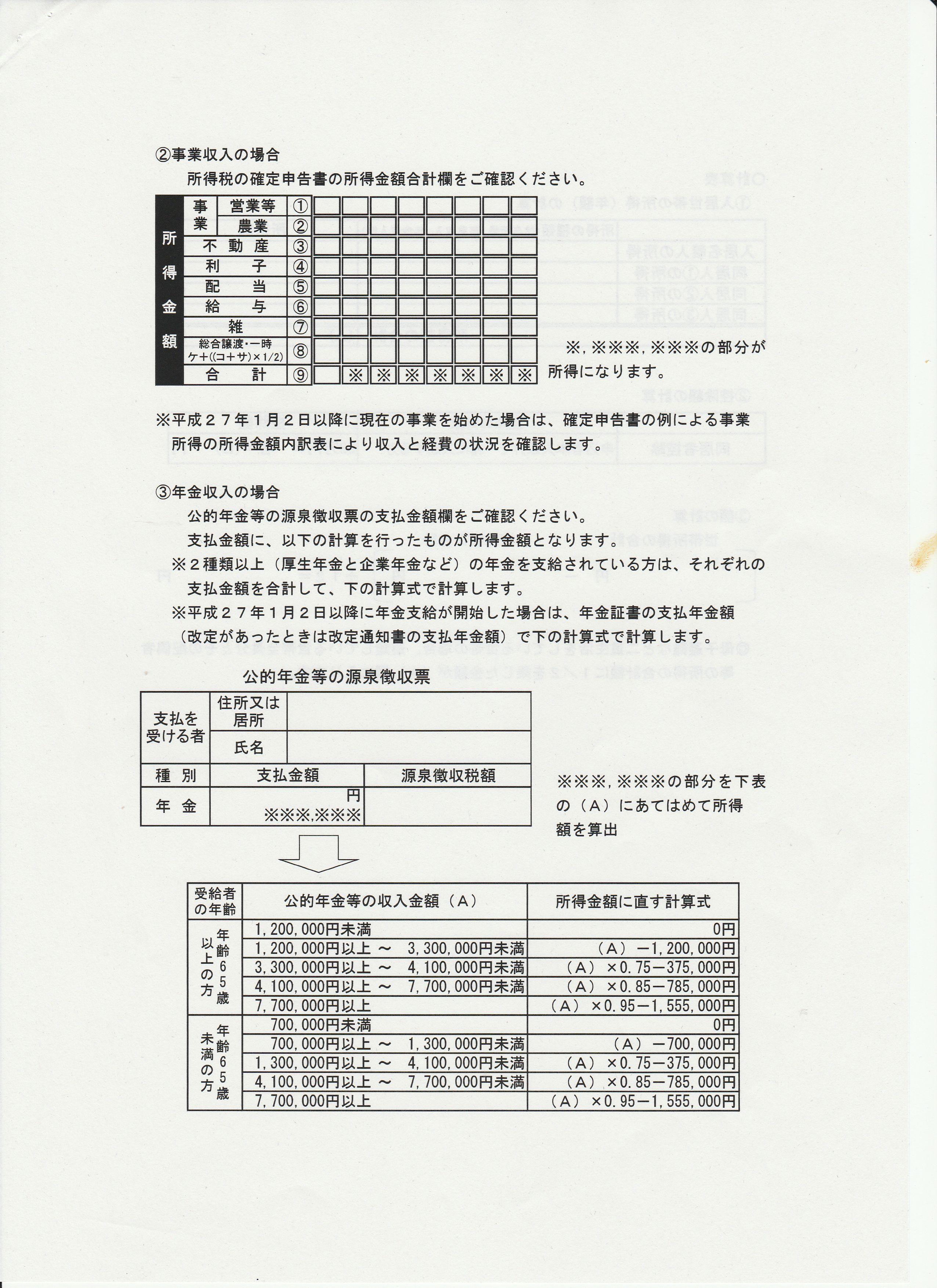 20160131福島県説明会6