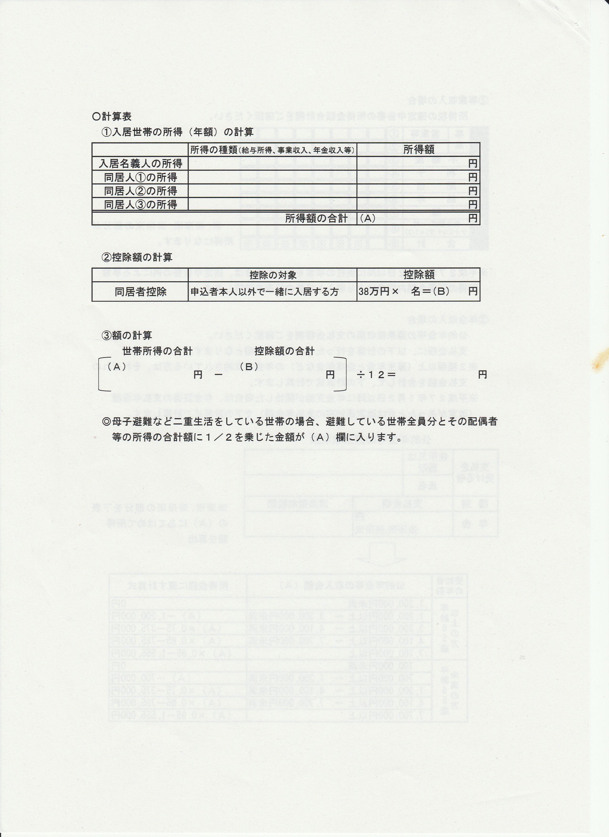 20160131福島県説明会7