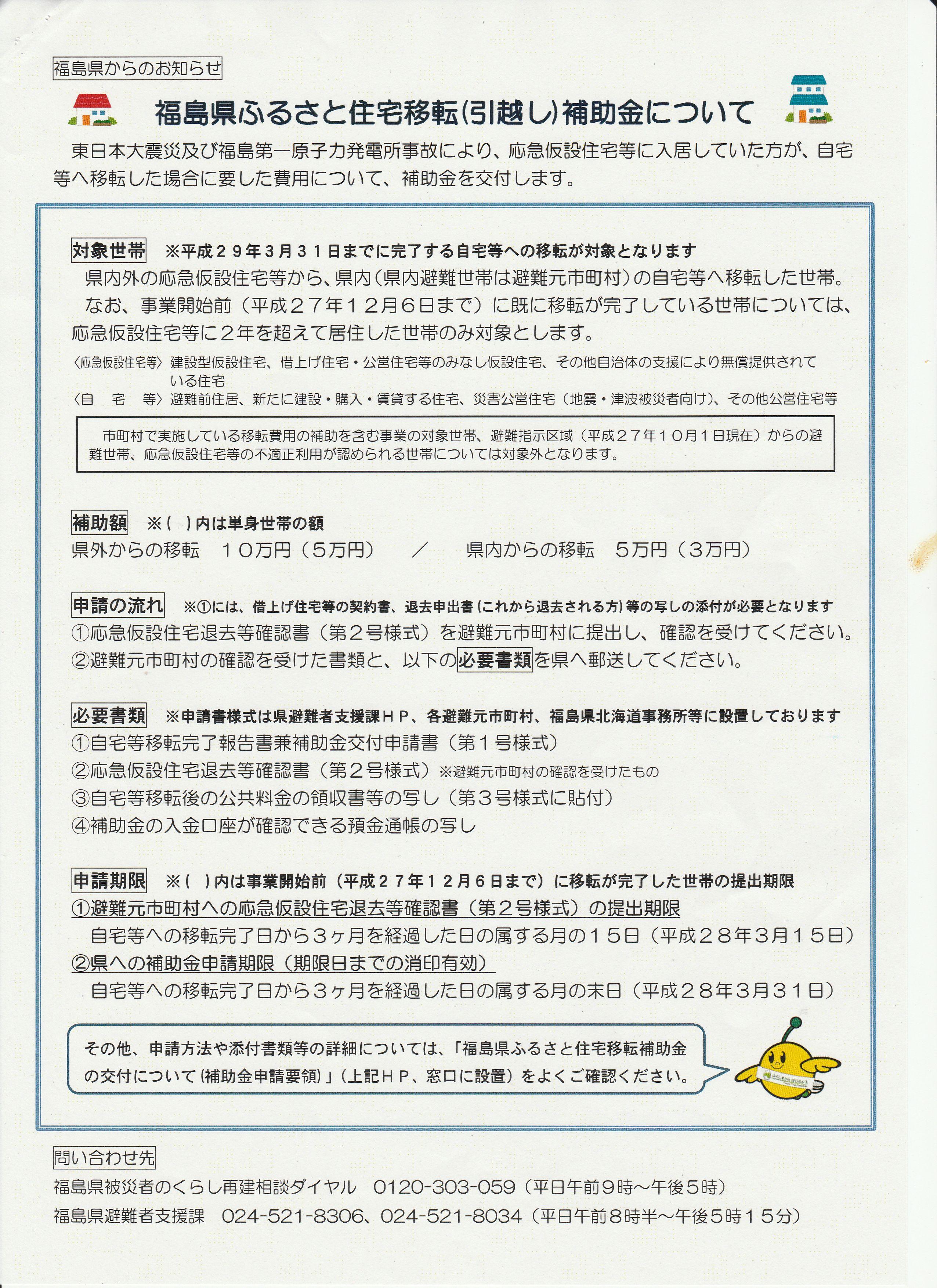 20160131福島県説明会8